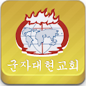 군자대현교회 icon