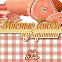 Мясные блюда из баранины icon