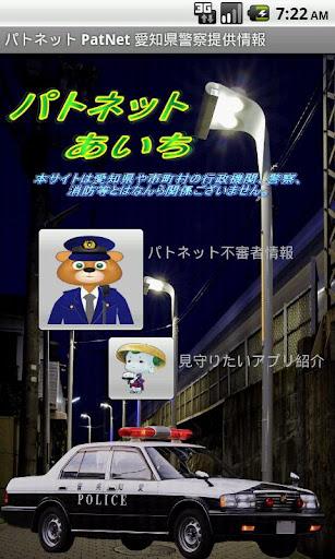 パトネット3 PatNet 愛知県警察提供情報