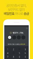 Screenshot of 뱅크월렛 카카오