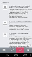 Screenshot of LG Mobile Catalog