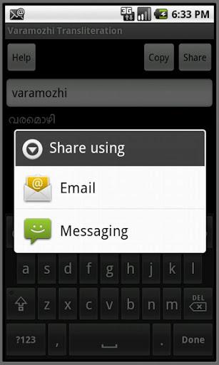 工具必備APP下載 Varamozhi Transliteration 好玩app不花錢 綠色工廠好玩App