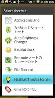 Screenshot of FlashLightToggle for SH