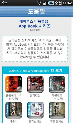[무협]야광충(전6권,완) - 에피루스 베스트무협시리즈|玩書籍App免費|玩APPs