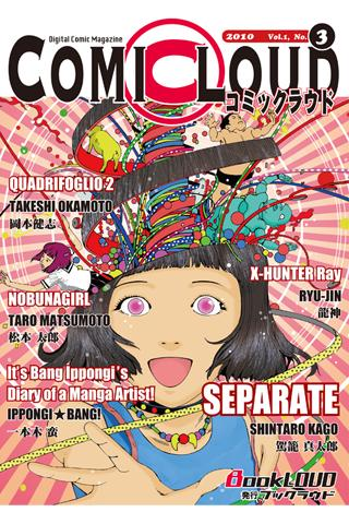 COMICLOUD Vol.1 No.3 English