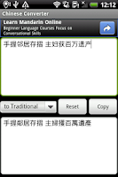 Screenshot of Chinese Converter