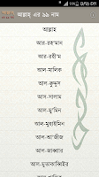 Screenshot of 99 Names of ALLAH in Bangla