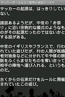 Screenshot of スポーツ界の都市伝説