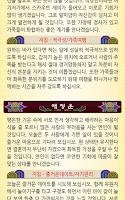 Screenshot of 황제운세 (무료운세, 정통운세)