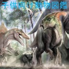 Dinasour Picture Book(Child) icon