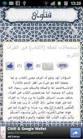 Screenshot of فتاوى