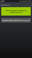 Screenshot of Кошелек Приват24