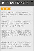 Screenshot of 명품운세 (운세 사주 궁합 2015토정비결 오늘의운세)