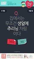 Screenshot of 솔로진단 - 연애세포 테스트 (2015년 NEW)
