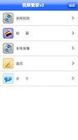 Screenshot of 视频管家v3