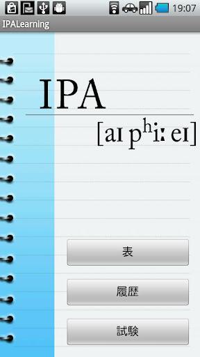 IPA - 国際音声記号