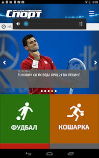 Makedonski Sport - screenshot