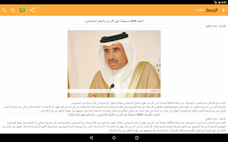 Screenshot of Al-Wasat HD