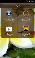 Screenshot of السبحة
