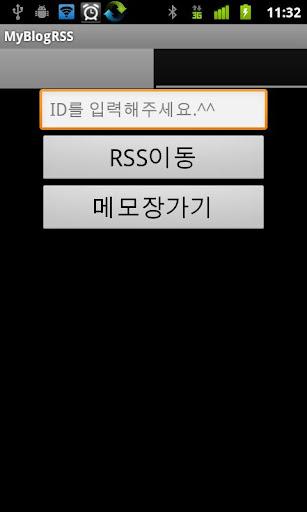 스마트 RSS메모장