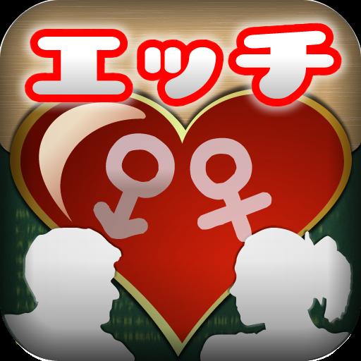 男と女のちょっとHな恋愛スカウター 生活 App LOGO-APP試玩