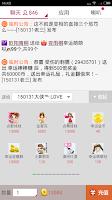 Screenshot of 9158美女视频聊天