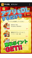 Screenshot of ポイント稼げるお小遣いアプリ!毎日無料でガチャ!ギフトGET
