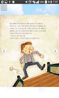 Screenshot of 북토비 전자도서관