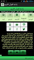 Screenshot of إذاعة القرآن