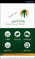 Screenshot of Ministry of Labour KSA