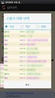 Screenshot of 전적검색, 로테이션, 리그오브레전드, 배심원단, 영상