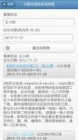 Screenshot of 小寶貝預防針時間表