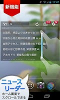 Screenshot of Yahoo! JAPANウィジェット