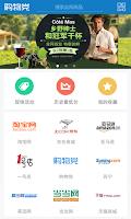 Screenshot of 购物党-条码扫描-全网比价