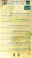 Screenshot of أدعيه من القراّن الكريم
