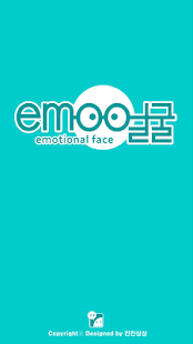 Emo-Face(Emo-Ulgool) - screenshot