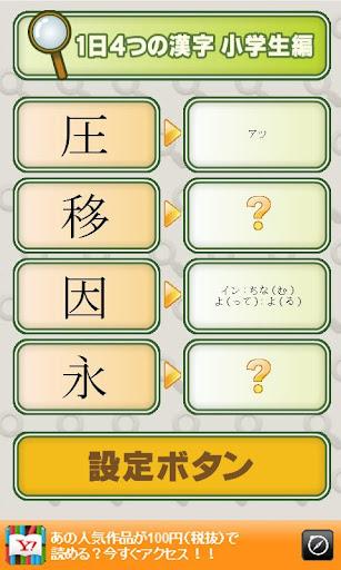 玩教育App|1日4つの漢字 小学生編免費|APP試玩