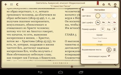 Православная Библиотека - screenshot