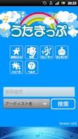 Screenshot of うたまっぷ~歌詞が表示される無料音楽プレーヤー~