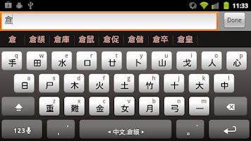 Screenshot of Plugin Cangjie 倉頡5