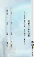 Screenshot of 篮球裁判手势图解