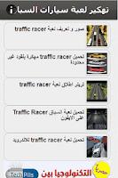 Screenshot of تهكير لعبة سيارات السباق