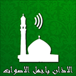 Best Adhan MP3