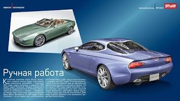 Screenshot of Автоцентр журнал