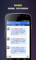 Screenshot of 天涯社区-微论