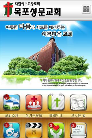 목포성문교회