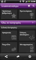 Screenshot of Greek Android Apps