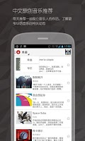 Screenshot of Luoo