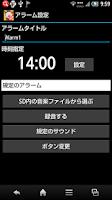 Screenshot of 無料版最強目覚まし時計~ランダムver~