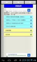 Screenshot of 台灣美食尚好~景觀餐廳精選(玩家必備)
